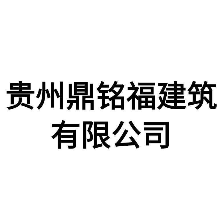 贵州鼎铭福建筑有限公司