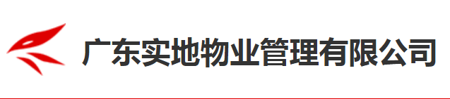 广东实地物业管理有限公司