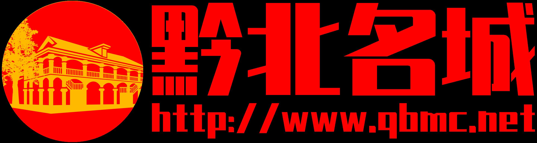 遵义地方门户-黔北名城
